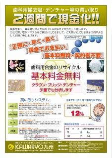 チラシ03-1out(現金12%)