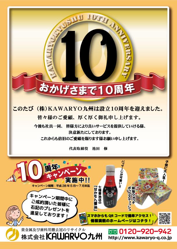 tenthcamp